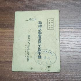 取缔反动会道门工作手册-1953年64开