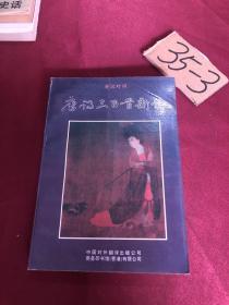 唐诗三百首新译