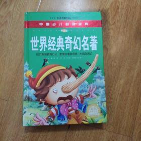 世界经典奇幻名著—中国少儿必读金典