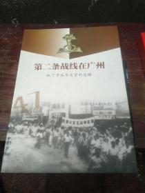 第二条战线在广州——地下学联历史资料选编