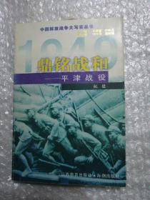 鼎铭战和:平津战役