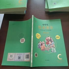 小学生绘本课堂素材书C 四年级语文上册  第3版