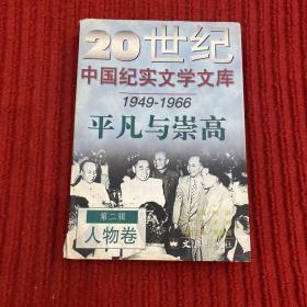 20世纪中国纪实文学文库(1949-1966)平凡与崇高[第二辑]人物卷