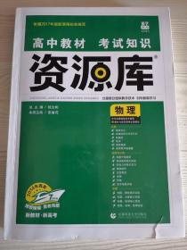 理想树  高中教材考试知识资源库:物理(高中全程复习用书)