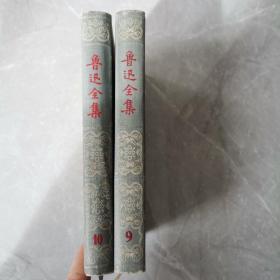 鲁迅全集(精装本第九卷丶十卷)〈1958年北京初版发行〉
