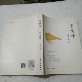 望幞峰:故乡散记