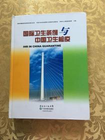 国际卫生条例与中国卫生检疫