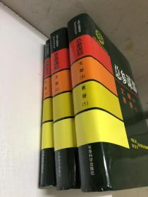 中国人民解放军历史资料丛书:总参谋部 (文献 表册 ) 全三册