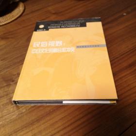 民俗视野:中日文化的融合和冲突