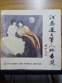 江恩莲工笔人物画选 (1版1印,仅印2000册)