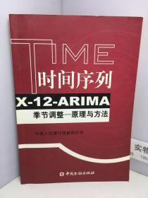 时间序列X-12-ARIMA季节调整
