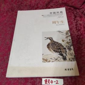 中国风格:暨2015美国书展当代中国书画家作品集.周午生:汉、英