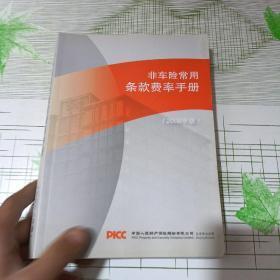 非车险常用条款费率手册(2008年版)