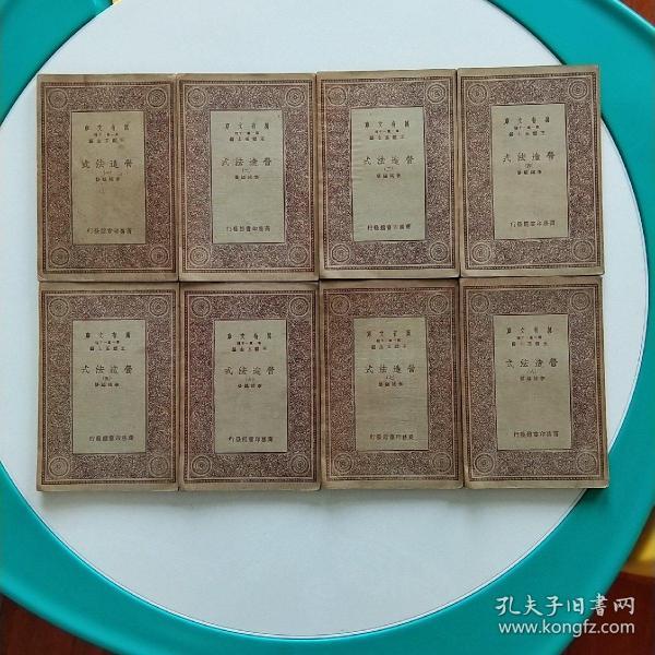 万有文库 营造法式 民国二十二年初版 自制蓝印花布函盒 私人珍藏