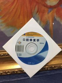 口腔修复学(配套光盘)第6版【请买家注意,只是全新光盘一张,没有书】