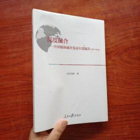 深度融合——中国媒体融合发展年度报告(2017-2018)