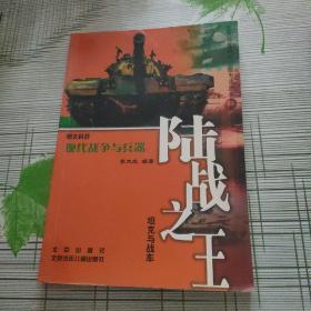 现代战争与兵器(陆战之王坦克与战车)/图文科普现代战争与兵器