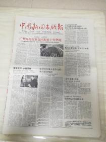 中国新闻出版报2006年1月17日(4开八版) 唱响三农英雄赞歌;广州日报报业集团迎来十年华诞;教育报刊渴望再续辉煌;基层党建要为新闻出版业改革发展繁荣服务
