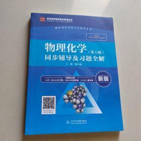 物理化学(第六版)同步辅导及习题全解()