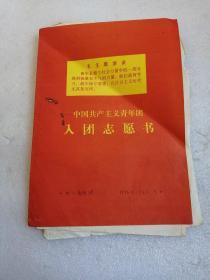入团志愿书(带毛主席语录)里边附带申请书、证明)