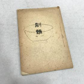 川味制肴 本书于1978年再版 饮食业技术培训讲义 第四分册制肴