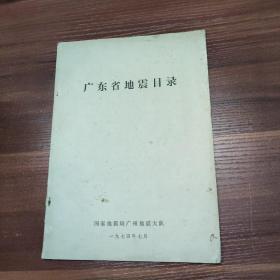 广东省地震目录-16开74年