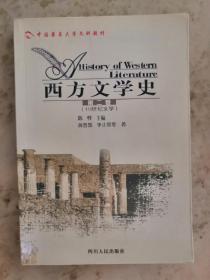 西方文学史 第二卷 19世纪文学