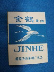 国营济南卷烟厂出品金鹤香烟商标