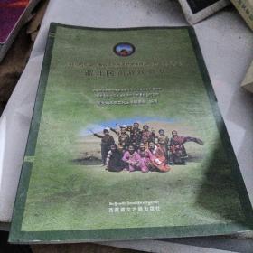 藏北民间游戏荟萃藏文
