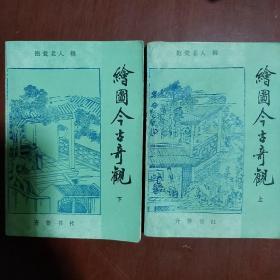 《绘图今古奇观》上下册全 明 抱瓮老人 著 插图本 竖排繁字 1985年1版1印 私藏 书品如图