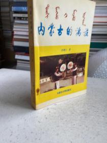内蒙古的满族——本书揭示了内蒙古地区的满族历史与现实。