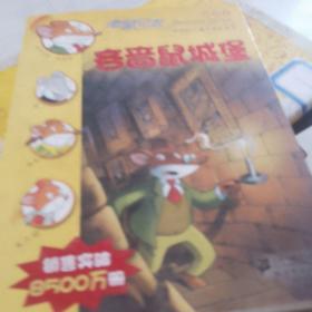 老鼠记者新译本8:吝啬鼠城堡