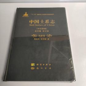 中国土系志.中西部卷.甘肃卷
