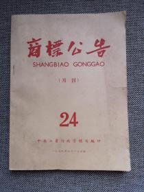 《商标公告》月刊1959年7月第24期(共和国早期商标设计标志图形艺术史料,有些早期的老烟标、化妆等各行业商业史料)