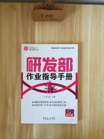 研发部作业指导手册