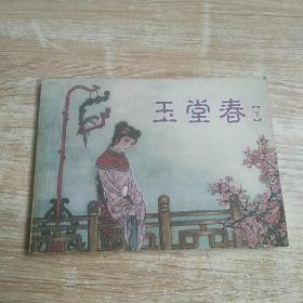 连环画 玉堂春(下)