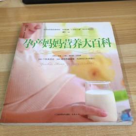 孕产妈妈营养大百科