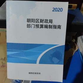 2020年 朝阳区财政局部门预算编制指南