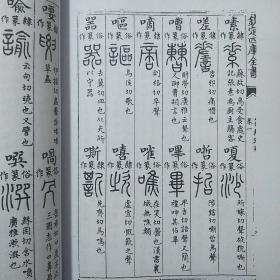 【复印件】篆隶考异 清 周靖撰