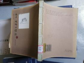 永玉六记之:往日,故乡的情话  馆藏书正版现货