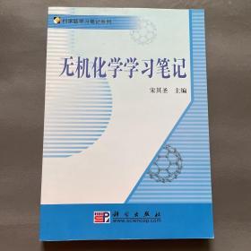 科学版学习笔记系列:无机化学学习笔记