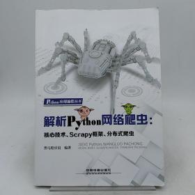 Python应用编程丛书:解析Python网络爬虫:核心技术、Scrapy框架、分布式爬虫