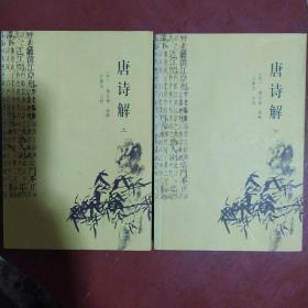 《唐诗解》上下册 明 唐汝询 王振汉注 河北大学出版社 2001年1版1印 仅印3000册 私藏 书品如图