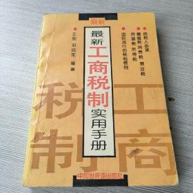 最新工商税制实用手册