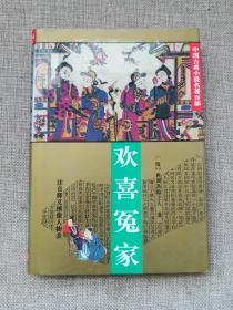 中国古典小说名著百部:欢喜冤家