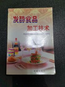 发酵食品加工技术