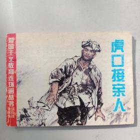 虎口接亲人 (爱国主义教育连环画丛书抗日战争故事)