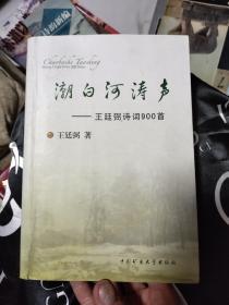 潮白河涛声:王廷弼诗词900首,签名本!15元包邮,