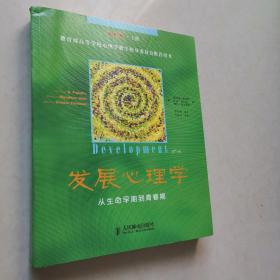 发展心理学:从生命早期到青春期上册