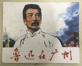 连环画:鲁迅在广州